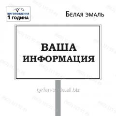 Информационная табличка указатель (метал) изготовим за 1 час