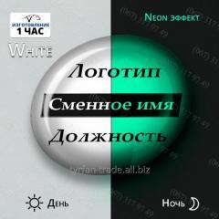 Бейдж круглый Светящийся в темноте под вклейку имени (неон эффект) изготовим за 1 час