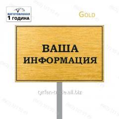 Металлическая табличка на штыре с вашей информацией (изготовим за 1 час)