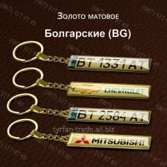 Брелок гос номера *болгария* за 1 час (изготовление брелков с номером любой страны мира