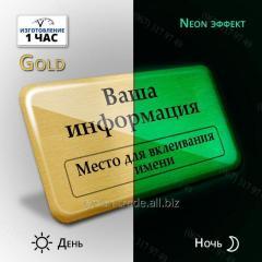 Бейдж днем цвет золото в темноте светится неоном (неон эффект) изготовим за 1 час