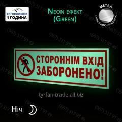 Вход запрещен таблички светящиеся в темноте без батареек и электричества на липкой основе из металла