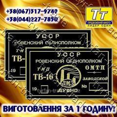 Бирка к станку тв-16 (изготовление за 1 час на оболони).