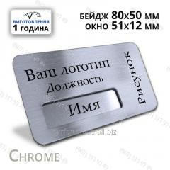 Бейджи металлические с окошком 51х12мм размер 80х50мм ***крепление магнит/булавка*** серебро за 1 час