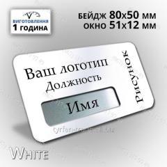 Бейджи металлические с окошком 51х12мм размер 80х50мм ***крепление магнит/булавка*** белая эмаль за 1 час