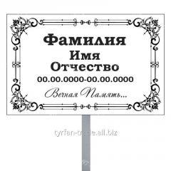 Временная ритуальная табличка из металла на могилу, кладбище на ножке-штыре для установки в землю за 1 час