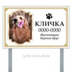 Мемориальные таблички для животных с металлическим штырем для установки на могилу на кладбище (изг 1 час)