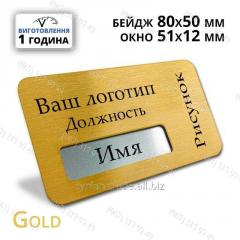 Бейджи металлические с окошком 51х12мм размер 80х50мм ***крепление магнит/булавка*** золото за 1 час