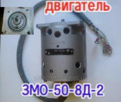 Двигатель ЗМО-50-8Д-2