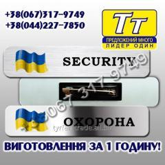Бейдж для охраны, бейджи, security/ изготовление