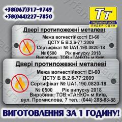 Табличка на двери противопожарные, бирка, шильд,