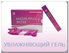 Гель вагинальный увлажняющий Highland Rose(5 гр.х5