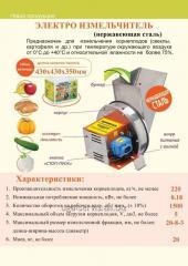 Electroblender