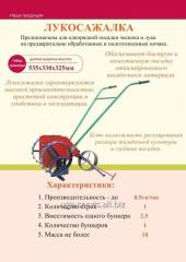 Root crops cultivation and processing machinery