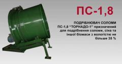 Измельчитель ТОРНАДО-1, марка ПС-1,8 для