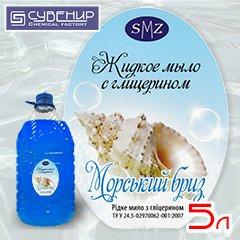 Жидкое мыло SMZ «Морской бриз» 5 литров