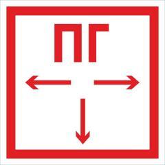 Знак Пожарный гидрант 150х150 с-к пленка