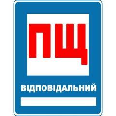 Знак Расположение Пожарный щит 150х200 пластик ПВХ