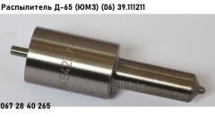 Распылитель Д-65 (ЮМЗ) (06) 39.111211