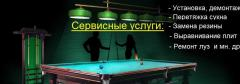 Billiard service in Simferopol from Billiards -