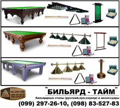 Billiard tables Simferopol a chipboard (Russian, a