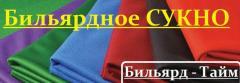 Billiard Simferopol cloth, simonetto, simonis, the