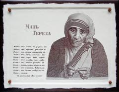 Engraving on skin Mother Teresa