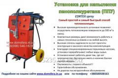 Equipment polyurethane foam (PPU)