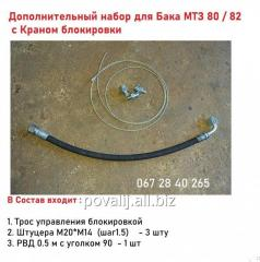 Дополнительный набор для Бака МТЗ 80 / 82 с...