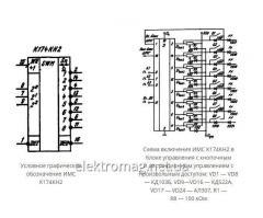 Микросхема  К174КН2 — коммутатор напряжения на