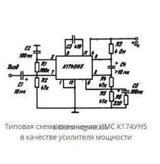 Микросхема  К174УН5 — усилитель мощности с...