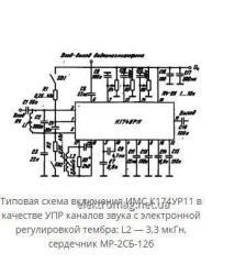 Микросхема  К174УР11 — усилитель промежуточной