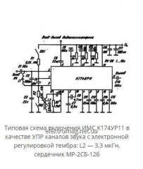 Микросхема   К174УР11 — усилитель промежуточн
