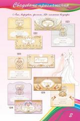 Invitation cards on a wedding