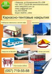 Awnings, tents, tents. Delivery across Ukraine.