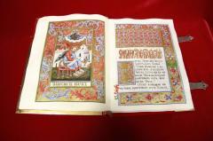 Святое писание. библия. евангелие