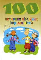 100 активних біблійних ігор для дітей/ ДЖ. БРАУН