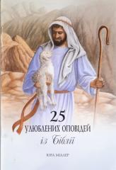 25 улюблених оповідей із Біблії