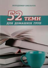 52 теми для домашніх груп/В. Омельчук