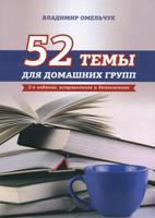 52 темы для домашних групп/ В. ОМЕЛЬЧУК