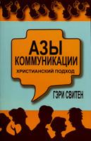 Азы комуникации Христианский подход/ Г. СВИТЭН
