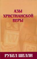 Азы христианской веры/ Р. ШЕЛЛИ