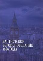 Баптистское вероисповедание 1689 года. 32 статьи