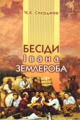 Бесіди Івана Землероба/ Ч. СПЕРДЖЕН