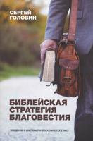 Библейская стратегия благовестия. Введение в