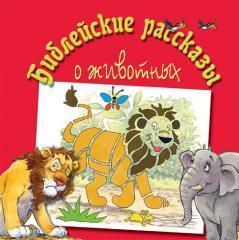 Библейские рассказы о животных