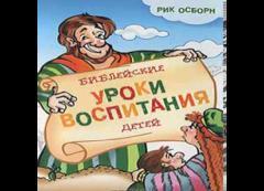 Библейские уроки воспитания детей/ Р. ОСБОРН