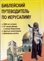 Библейский путеводитель по Иерусалиму/ Р. БАКХАУС