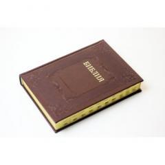 Библия ВР артикул 1176-1 (коричнева тверда з