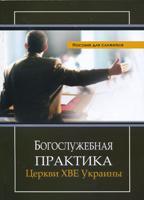 Богослужбова практика Церкви ХВЄ України. Посібник